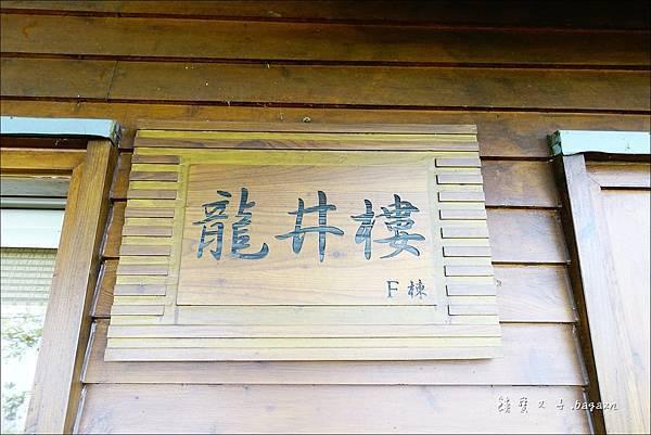 蟬說鳳凰亭序 (20).JPG