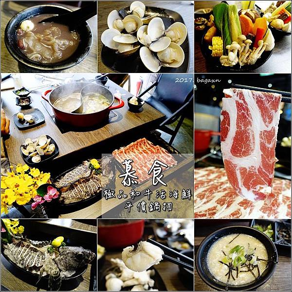 慕食和牛海鮮平價鍋物 (1).jpg