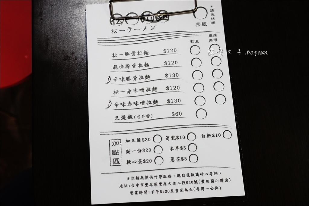 枟一拉麵 (4).JPG