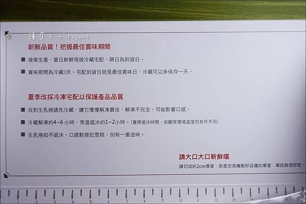 亞尼克抹茶生乳捲 (5).JPG