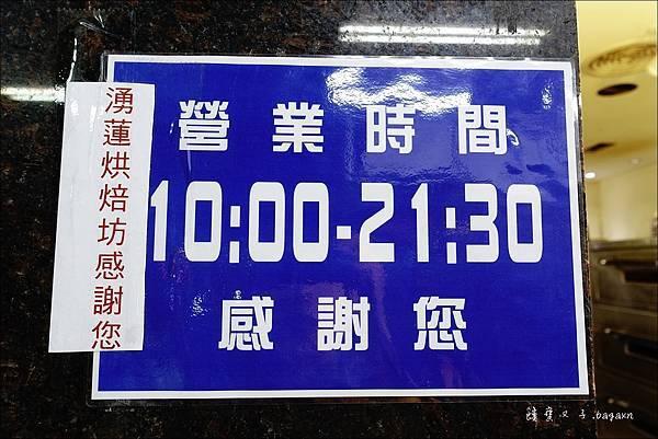 北投-湧蓮古早味蛋糕 (4).JPG
