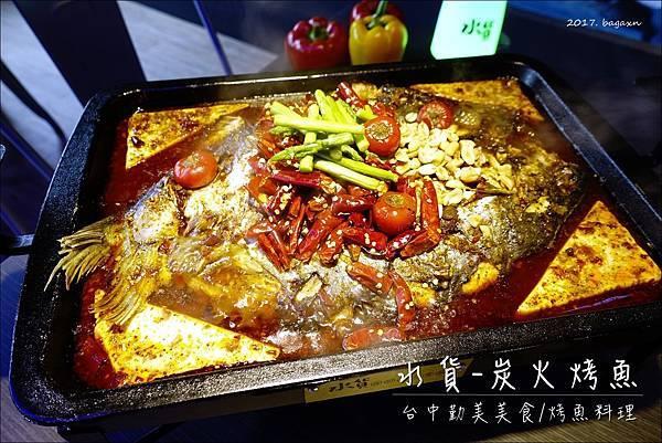 水貨-炭火烤魚 (0).JPG