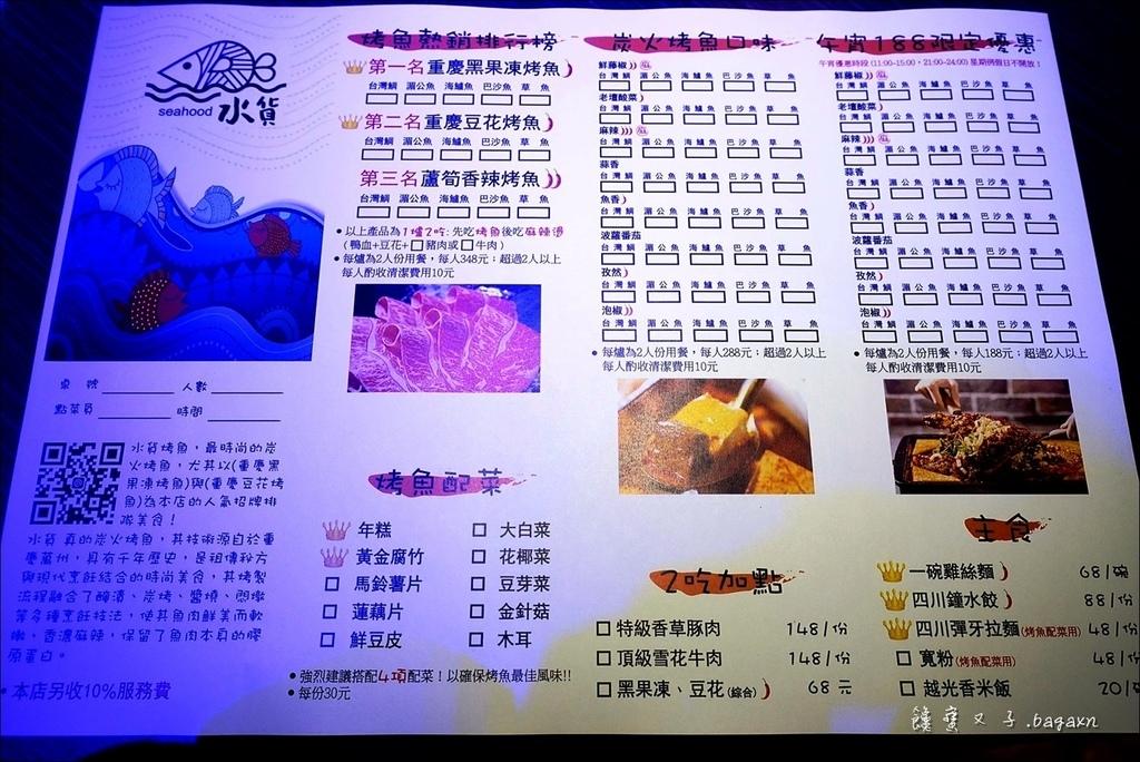 水貨-炭火烤魚 (8).JPG