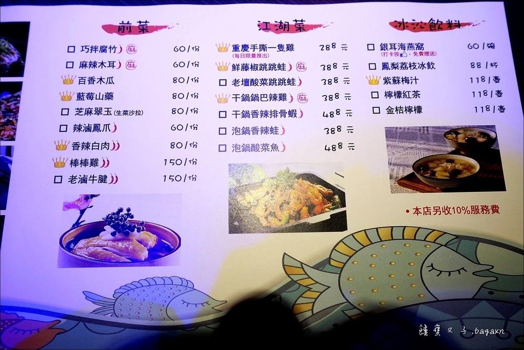 水貨-炭火烤魚 (9).JPG