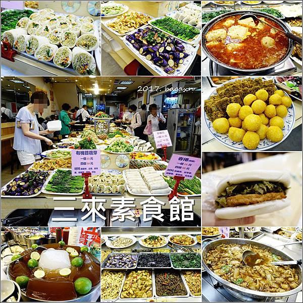三來素食館 (1).jpg