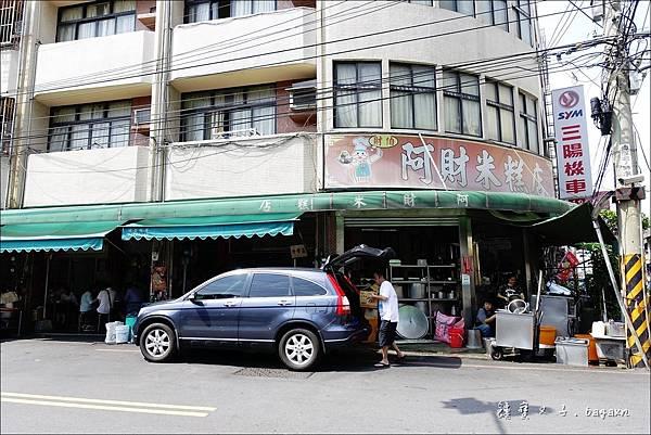 清水阿財米糕店 (2).JPG