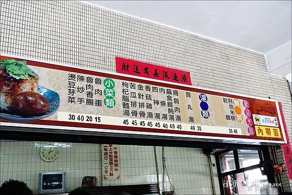 清水阿財米糕店 (4).JPG