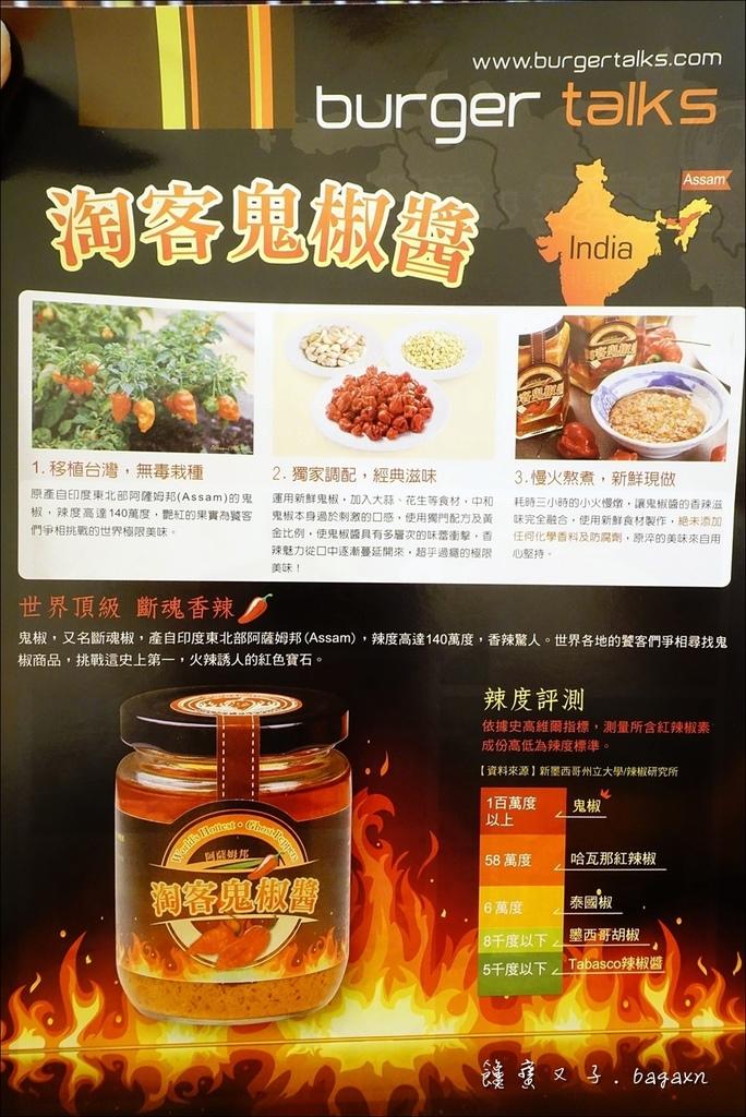 Burger Talks 淘客漢堡 (8).JPG