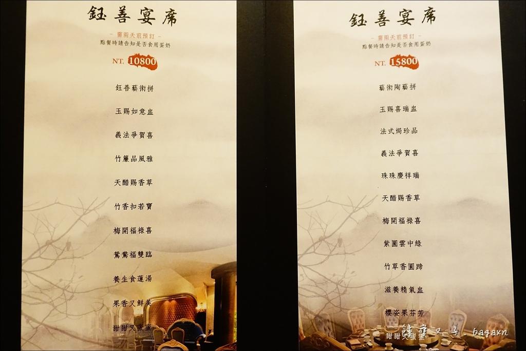 鈺善閣‧素‧養生懷石料理 (41).JPG