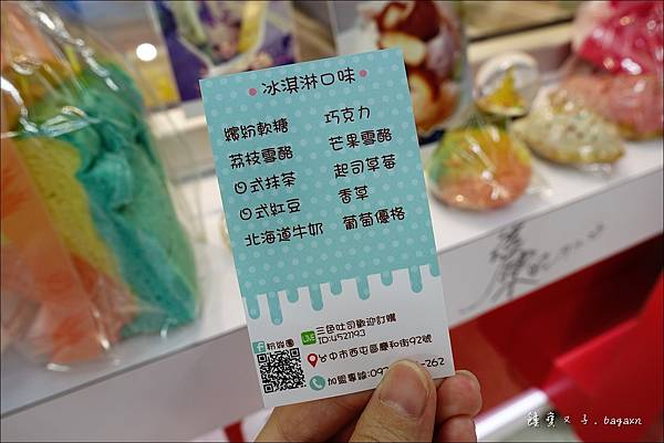 COLOR GAMES 三色吐司夾冰淇淋 (8).JPG