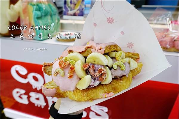 COLOR GAMES 三色吐司夾冰淇淋 (0).JPG