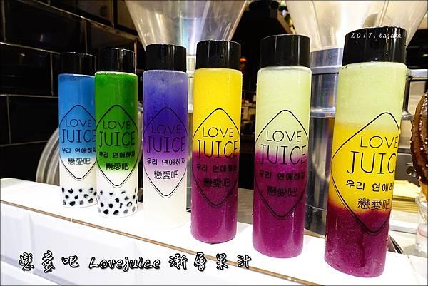 戀愛吧 Lovejuice 漸層果汁 (1).JPG