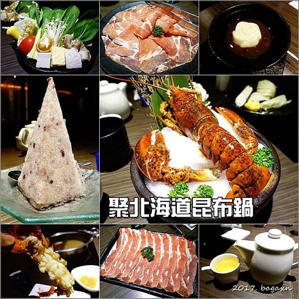 聚北海道昆布鍋 (1).jpg