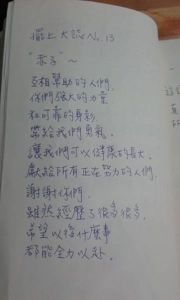 20130118_223349