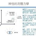 神性的流體力學.jpg