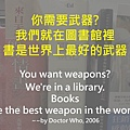 Books are the best weapon