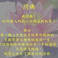 LOVE_問佛