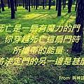 生活小語_死亡之門