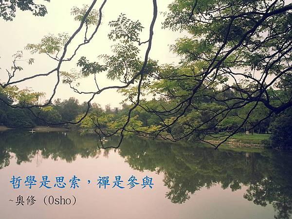 生活小語_哲學與禪