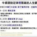 科技人的生命故事_竹光國中演講_牛頓三大定律.jpg