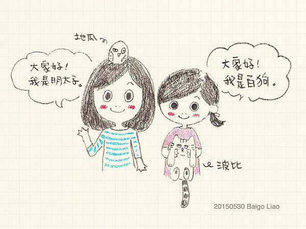 20150530_Baigo&Meitaiko.JPG