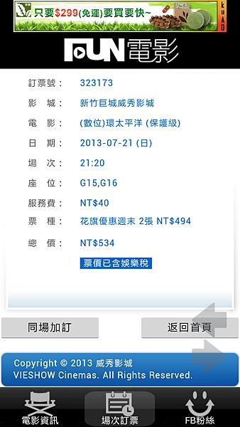 Screenshot_2013-07-21-18-32-15