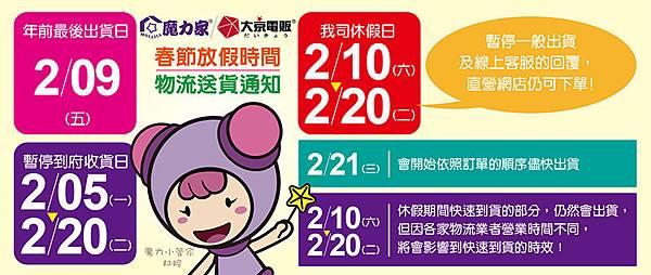 107-02-05-春節放假物流通知-最新消息.jpg