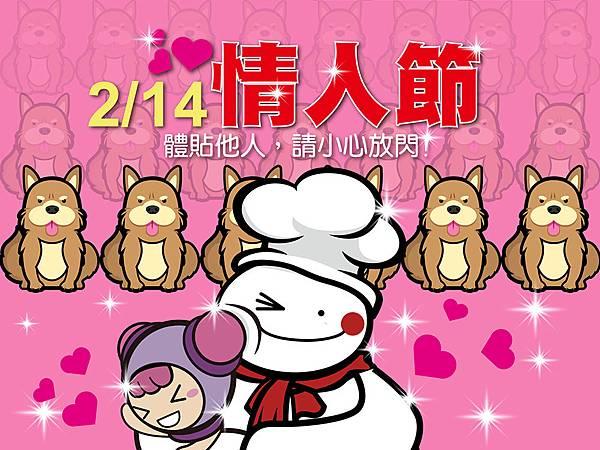 2018西洋情人節.jpg