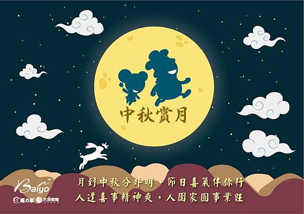 2018中秋節-電子賀卡.jpg