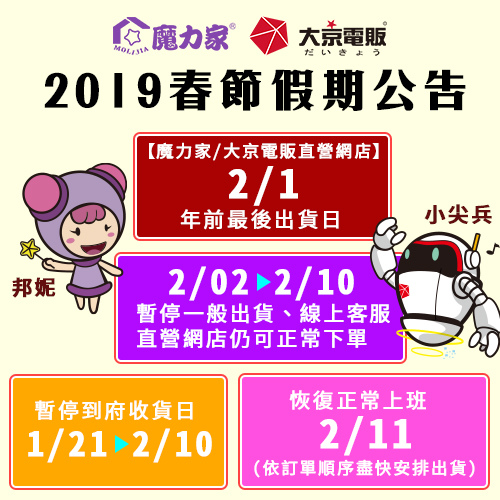 2019春節放假通知-1.jpg