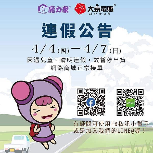 108-03-08清明連假.jpg