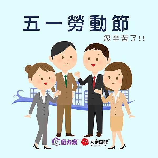 20190501勞動節.jpg