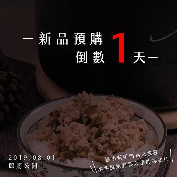 小電鍋_預購倒數一天.jpg