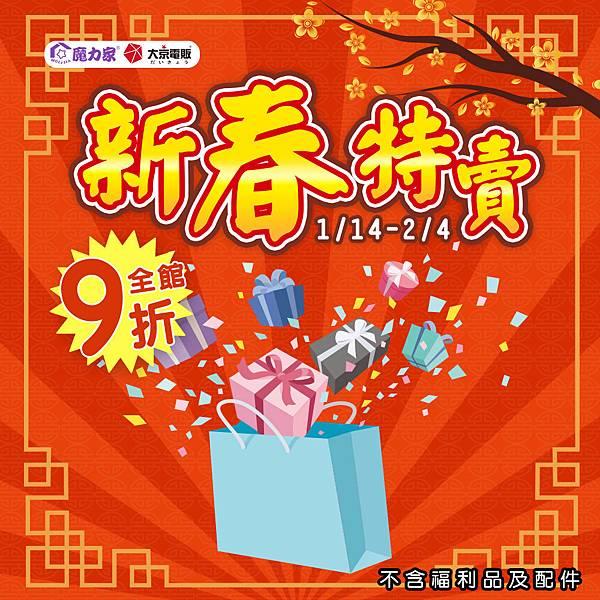 109-01-08新春特賣全館9折10001000.jpg