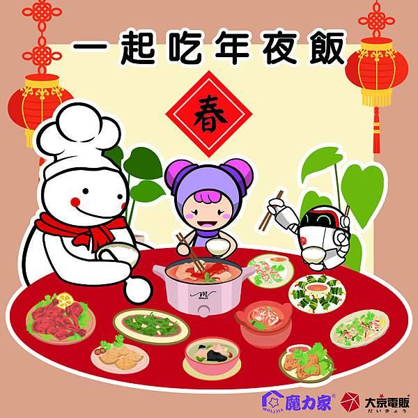109-01-22除夕年夜飯.jpg