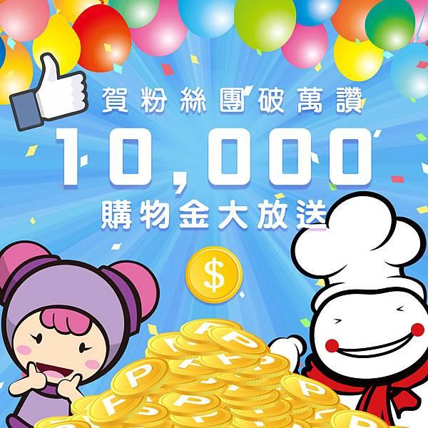 109-02-10臉書粉絲團破萬讚10001000.jpg