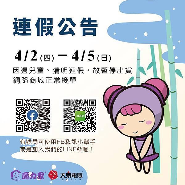 109-03-13清明連假.jpg