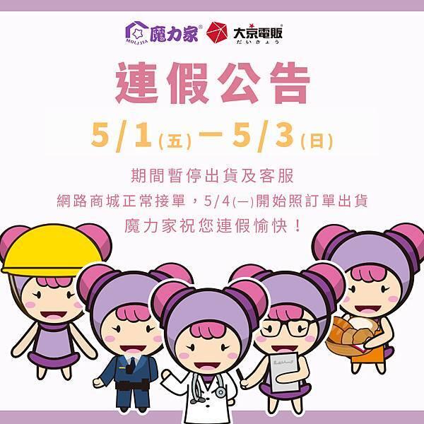 109-05-01勞工節連假.jpg