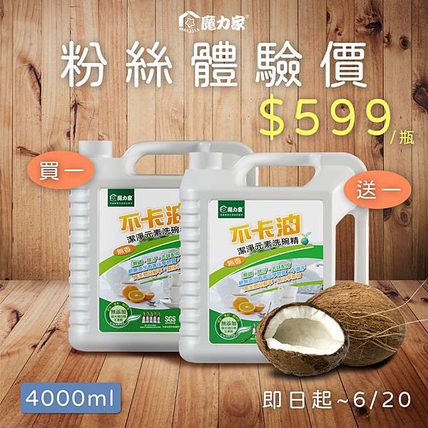 109-06-09_不卡油粉絲體驗價599.jpg