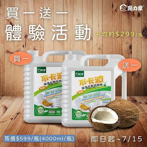 109-06-09_不卡油粉絲體驗價599_2.jpg