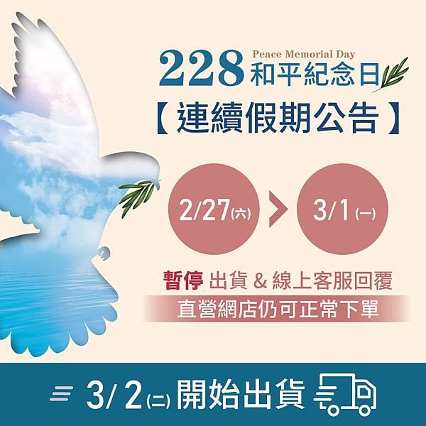 110-02-20-228連假公告-01.jpg
