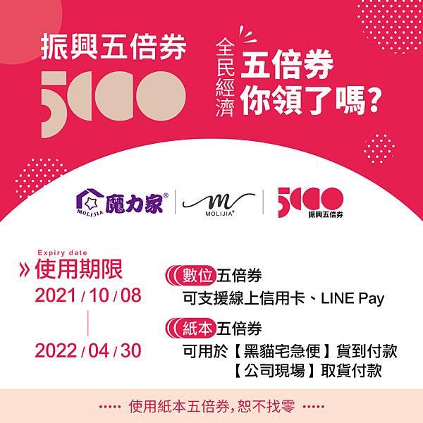 110-10-05-公司平台用圖-五倍券-1080.jpg