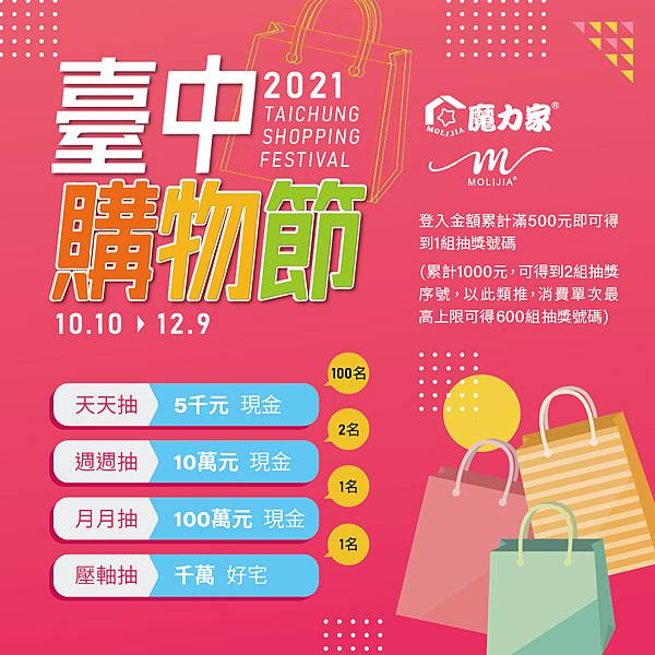 110-10-14-台中購物節公告1080.jpg
