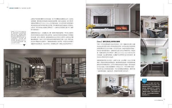 來-20191212-P80-83-封面故事-Part2 國內個案-百玥設計-4P_頁面_2.jpg