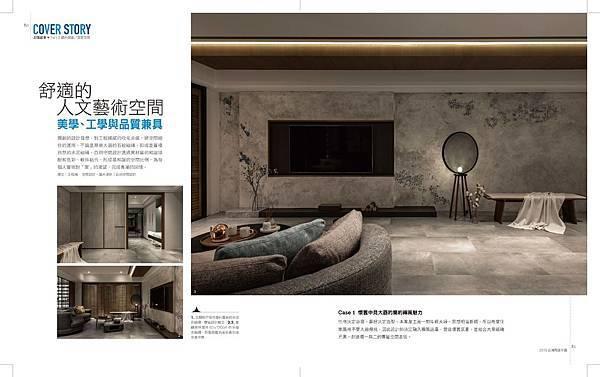 來-20191212-P80-83-封面故事-Part2 國內個案-百玥設計-4P_頁面_1.jpg