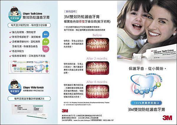 完稿 - 3M護齒牙膏衛教DM-外頁_ol