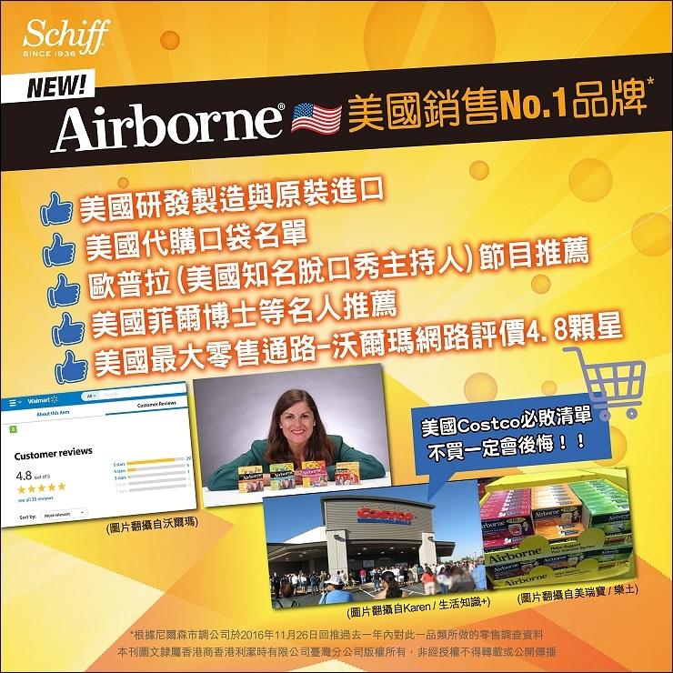 TW Airborne 專推03-20170123v4