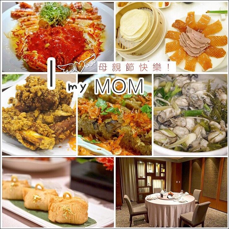 母親節聚餐
