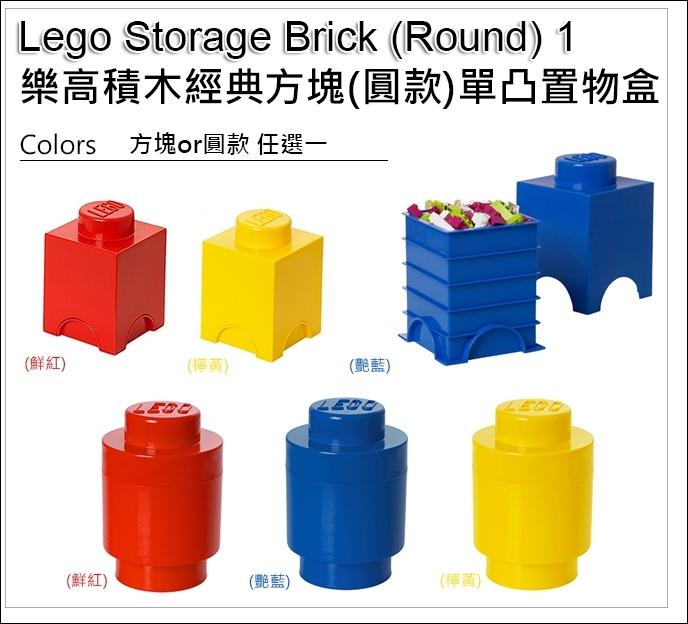 Lego Storage Brick組合