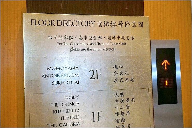 喜來登飯店